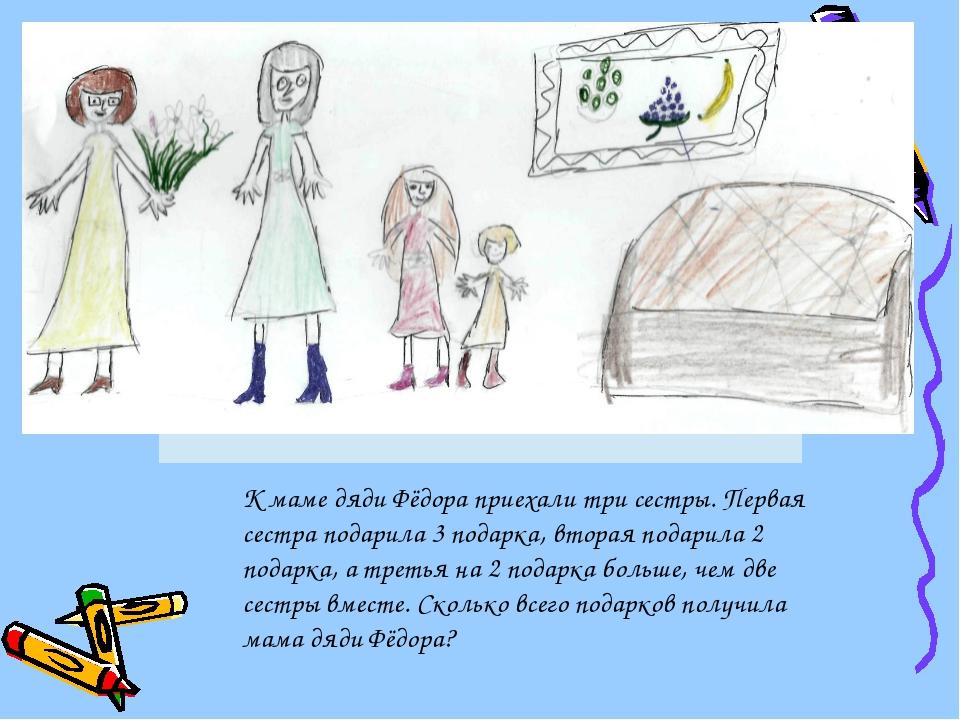 К маме дяди Фёдора приехали три сестры. Первая сестра подарила 3 подарка, вт...