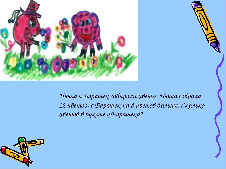 Нюша и Барашек собирали цветы. Нюша собрала 12 цветов, а Барашек на 8 цветов...