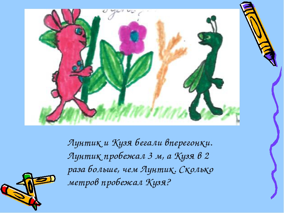 Лунтик и Кузя бегали вперегонки. Лунтик пробежал 3 м, а Кузя в 2 раза больше...