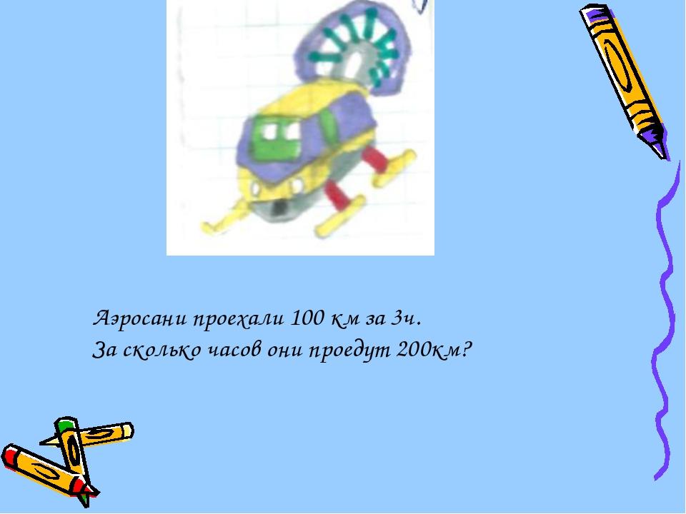 Аэросани проехали 100 км за 3ч. За сколько часов они проедут 200км?