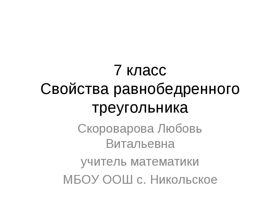 7 класс Свойства равнобедренного треугольника Скороварова Любовь Витальевна у...