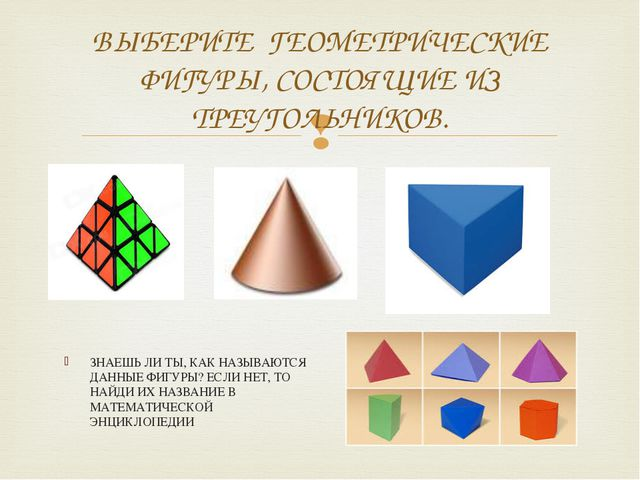 Равносторонний треугольник Дай определение данного треугольника, сравни с при...