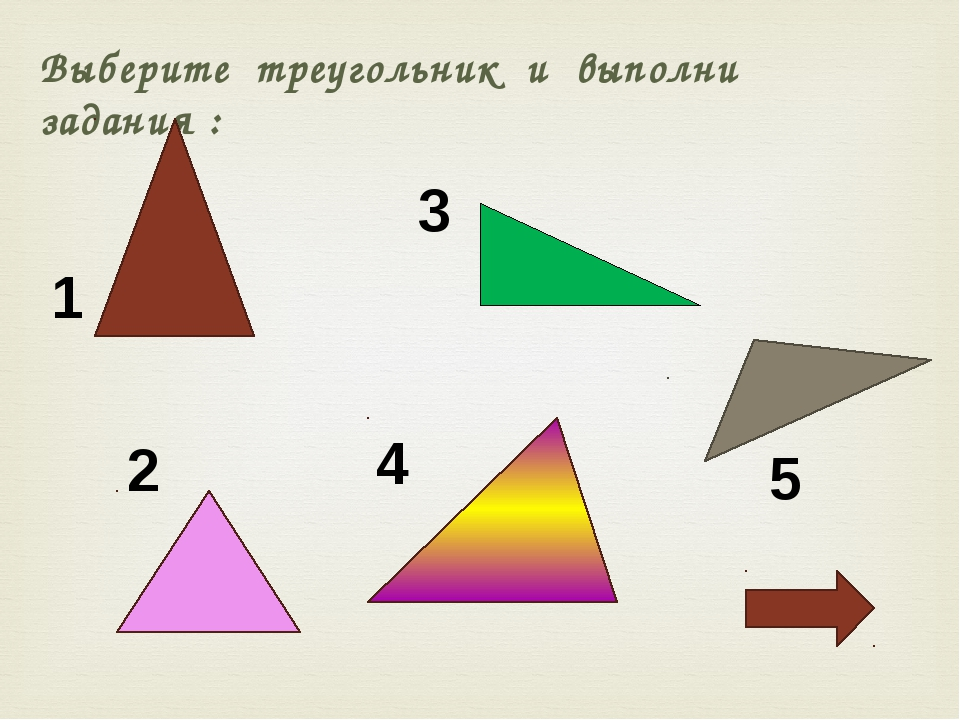 СУММА УГЛОВ ТРЕУГОЛЬНИКА Остроугольный – треугольник, у которого все углы ост...