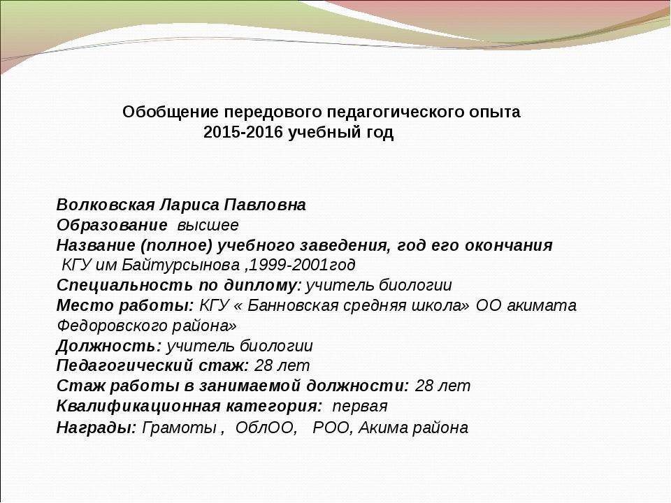Обобщение передового педагогического опыта 2015-2016 учебный год Волковская...