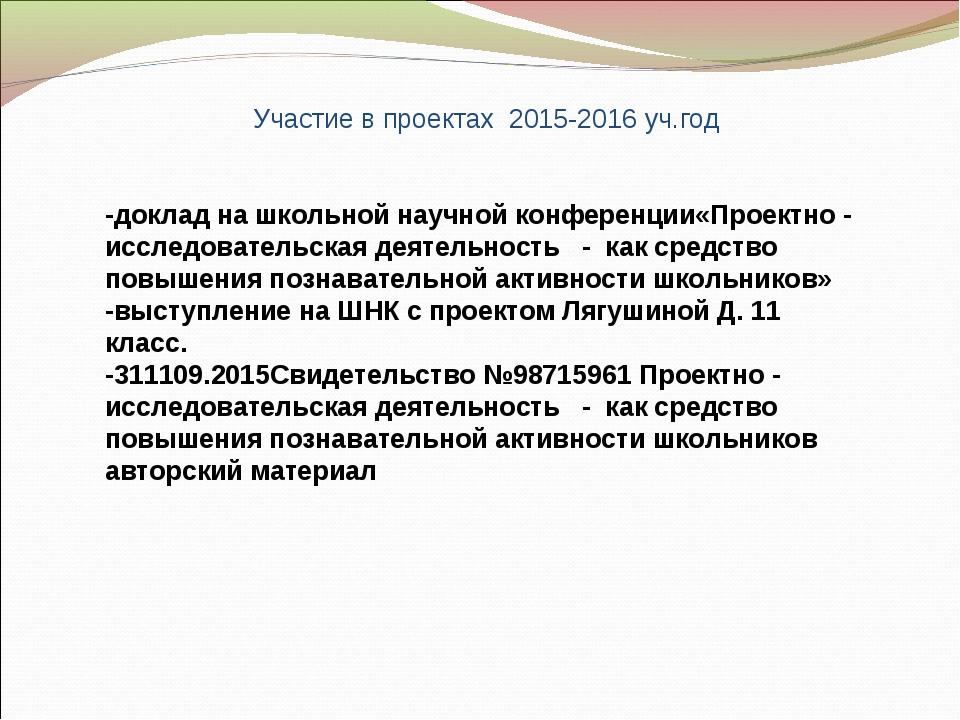 Участие в проектах 2015-2016 уч.год -доклад на школьной научной конференции«...