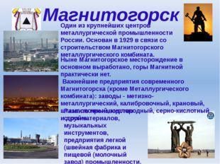 Магнитогорск Один из крупнейших центров металлургической промышленности Росси