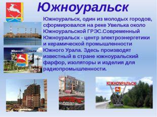 Южноуральск Южноуральск, один из молодых городов, сформировался на реке Увель