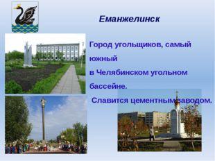 Еманжелинск Город угольщиков, самый южный в Челябинском угольном бассейне. Сл