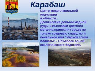 Карабаш Центр медеплавильной индустрии в области. Десятилетия добычи медной р