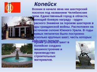 Копейск Возник в начале века как шахтерский поселок под названием Челябинские