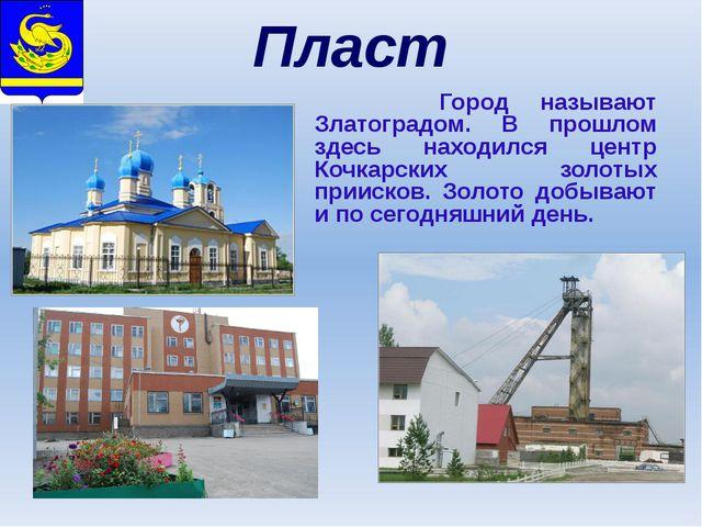 Пласт Город называют Златоградом. В прошлом здесь находился центр Кочкарских...