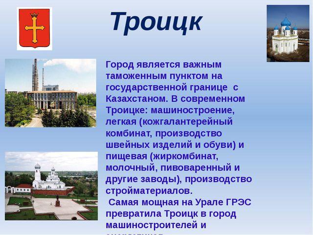 Троицк Город является важным таможенным пунктом на государственной границе с...