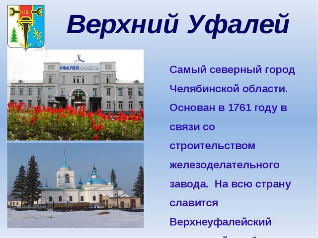 Верхний Уфалей Самый северный город Челябинской области. Основан в 1761 году...