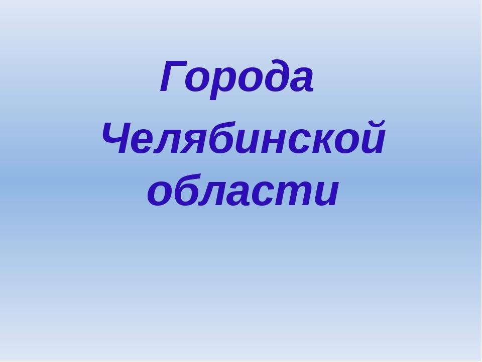 Города Челябинской области