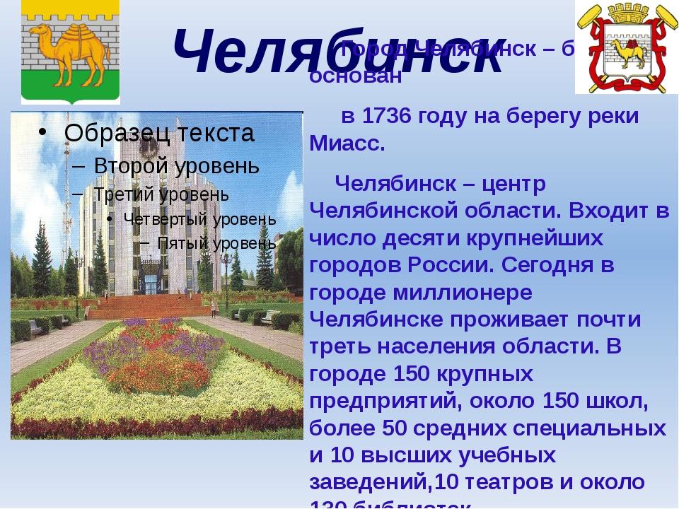 Челябинск Город Челябинск – был основан в 1736 году на берегу реки Миасс. Чел...