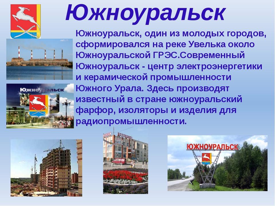 Южноуральск Южноуральск, один из молодых городов, сформировался на реке Увель...