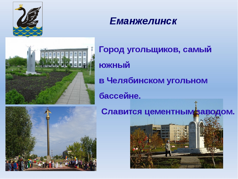 Еманжелинск Город угольщиков, самый южный в Челябинском угольном бассейне. Сл...