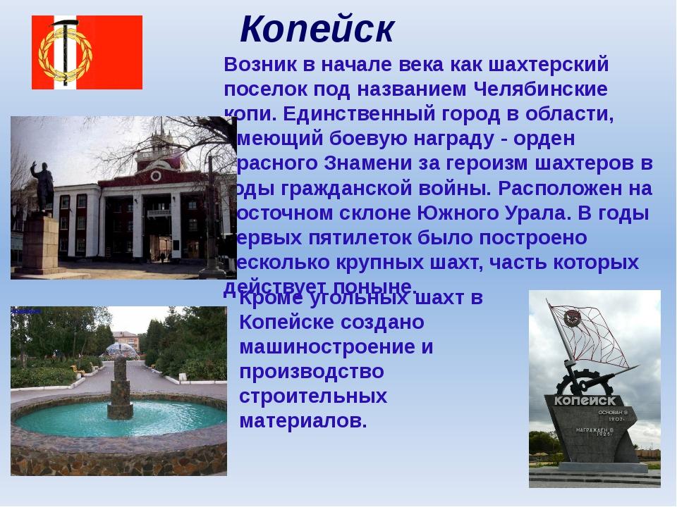 Копейск Возник в начале века как шахтерский поселок под названием Челябинские...