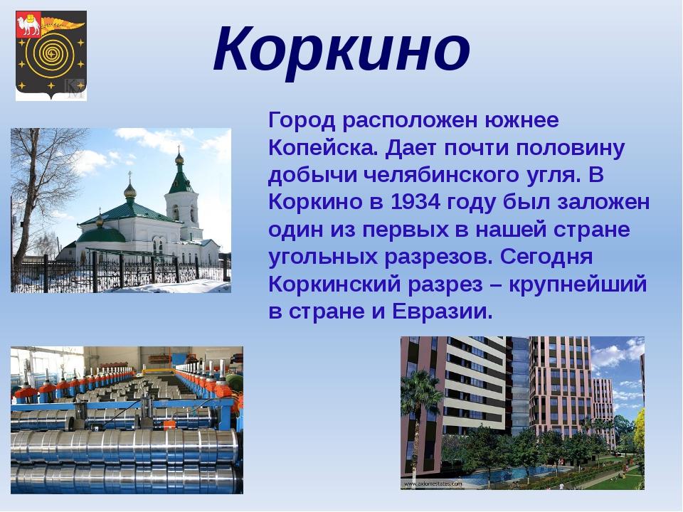 Коркино Город расположен южнее Копейска. Дает почти половину добычи челябинск...