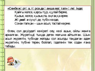«Сенбе жұртқа, тұрса да қанша мақтап» өлеңінде: Қайғы келсе, қарсы тұр, құл