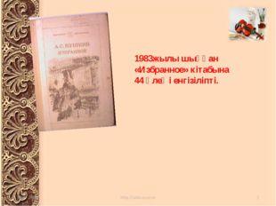 1983жылы шыққан «Избранное» кітабына 44 өлеңі енгізіліпті.