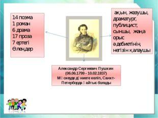 Александр Сергеевич Пушкин (06.06.1799 - 10.02.1837) Мәскеуде дүниеге келіп,