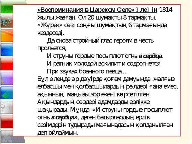 «Воспоминания в Царском Селе» өлеңін 1814 жылы жазған. Ол 20 шумақты 8 тармақ...