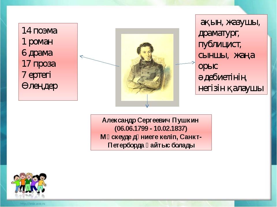 Александр Сергеевич Пушкин (06.06.1799 - 10.02.1837) Мәскеуде дүниеге келіп,...