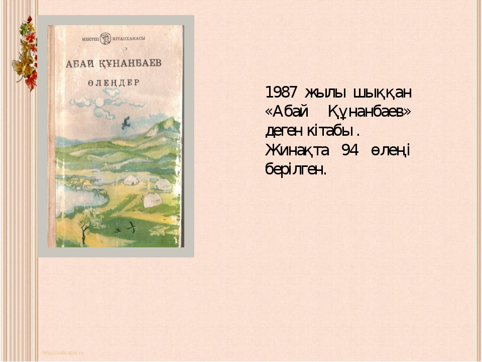 1987 жылы шыққан «Абай Құнанбаев» деген кітабы . Жинақта 94 өлеңі берілген.