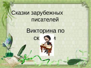 Сказки зарубежных писателей Викторина по сказкам