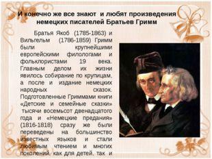 И конечно же все знают и любят произведения немецких писателей Братьев Гримм