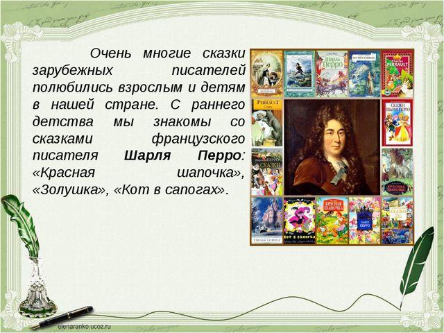 Очень многие сказки зарубежных писателей полюбились взрослым и детям в нашей...