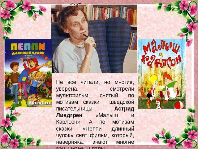 Не все читали, но многие, уверена, смотрели мультфильм, снятый по мотивам ска...