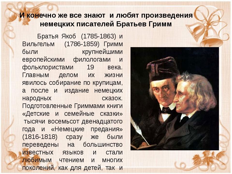 И конечно же все знают и любят произведения немецких писателей Братьев Гримм...
