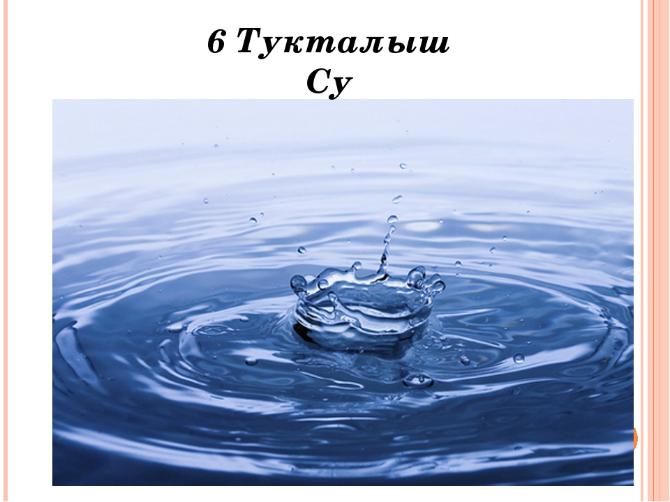 6 Тукталыш Су