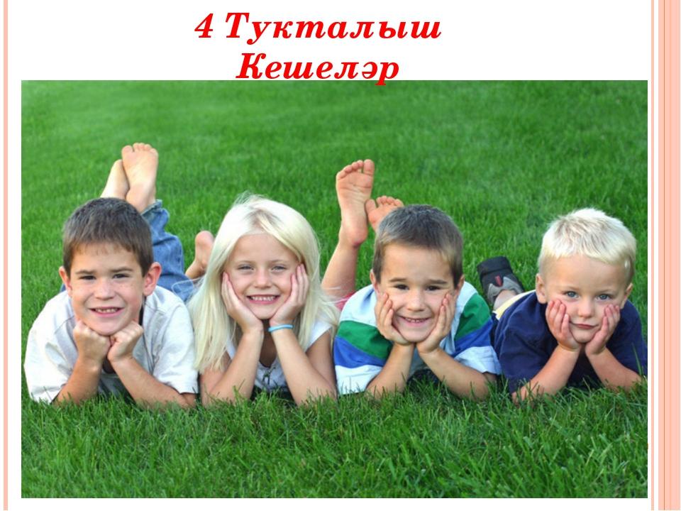 4 Тукталыш Кешеләр