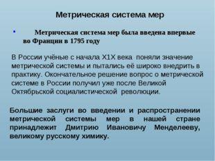 Метрическая система мер была введена впервые во Франции в 1795 году В России