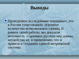 Выводы Проведенное исследование показывает, что в России существовало огромно
