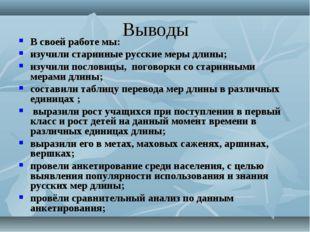 В своей работе мы: изучили старинные русские меры длины; изучили пословицы, п