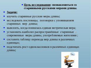 Цель исследования: познакомиться со старинными русскими мерами длины. Задачи: