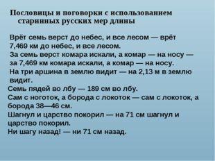 Пословицы и поговорки с использованием старинных русских мер длины Врёт семь