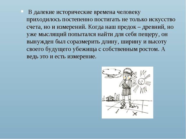 В далекие исторические времена человеку приходилось постепенно постигать не...