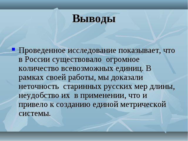 Выводы Проведенное исследование показывает, что в России существовало огромно...