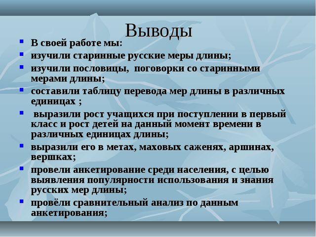 В своей работе мы: изучили старинные русские меры длины; изучили пословицы, п...