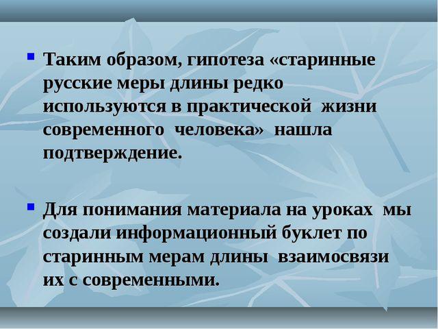 Таким образом, гипотеза «старинные русские меры длины редко используются в пр...