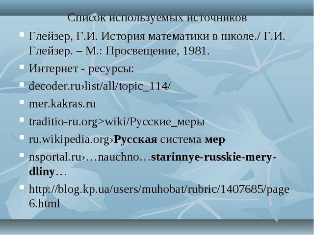 Список используемых источников Глейзер, Г.И. История математики в школе./ Г.И...