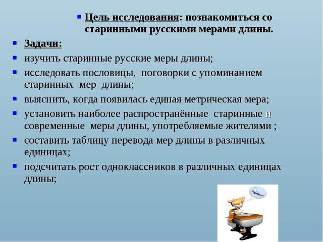 Цель исследования: познакомиться со старинными русскими мерами длины. Задачи:...