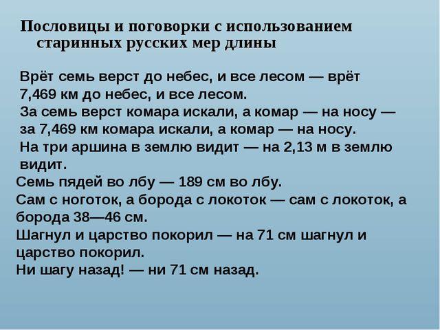 Пословицы и поговорки с использованием старинных русских мер длины Врёт семь...