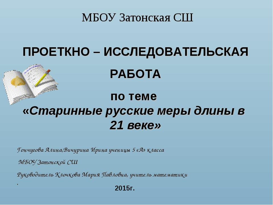 ПРОЕТКНО – ИССЛЕДОВАТЕЛЬСКАЯ РАБОТА по теме «Старинные русские меры длины в 2...