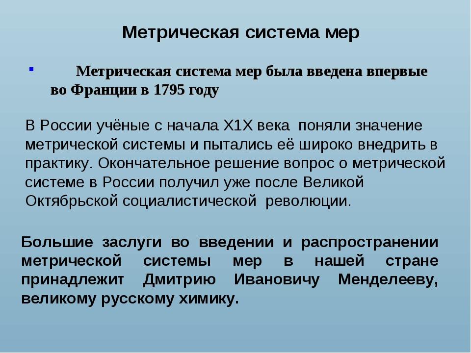 Метрическая система мер была введена впервые во Франции в 1795 году В России...